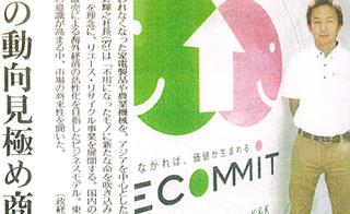 南日本新聞(H.23.10.10)に「私のビジネス戦略」が掲載されました。2011.10.10