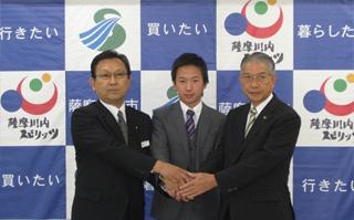 株式会社K&Kは薩摩川内市と立地協定を締結しました。2011.10.25