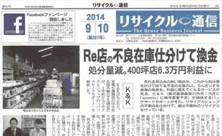 2014年9,10月のリサイクル通信に弊社の活動が紹介されました。