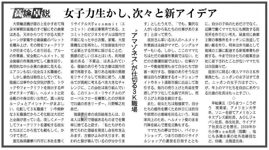 20160819 フジサンケイビジネスアイ 記事 写真
