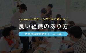 ecommitのチーム作りから考える 良い組織のあり方