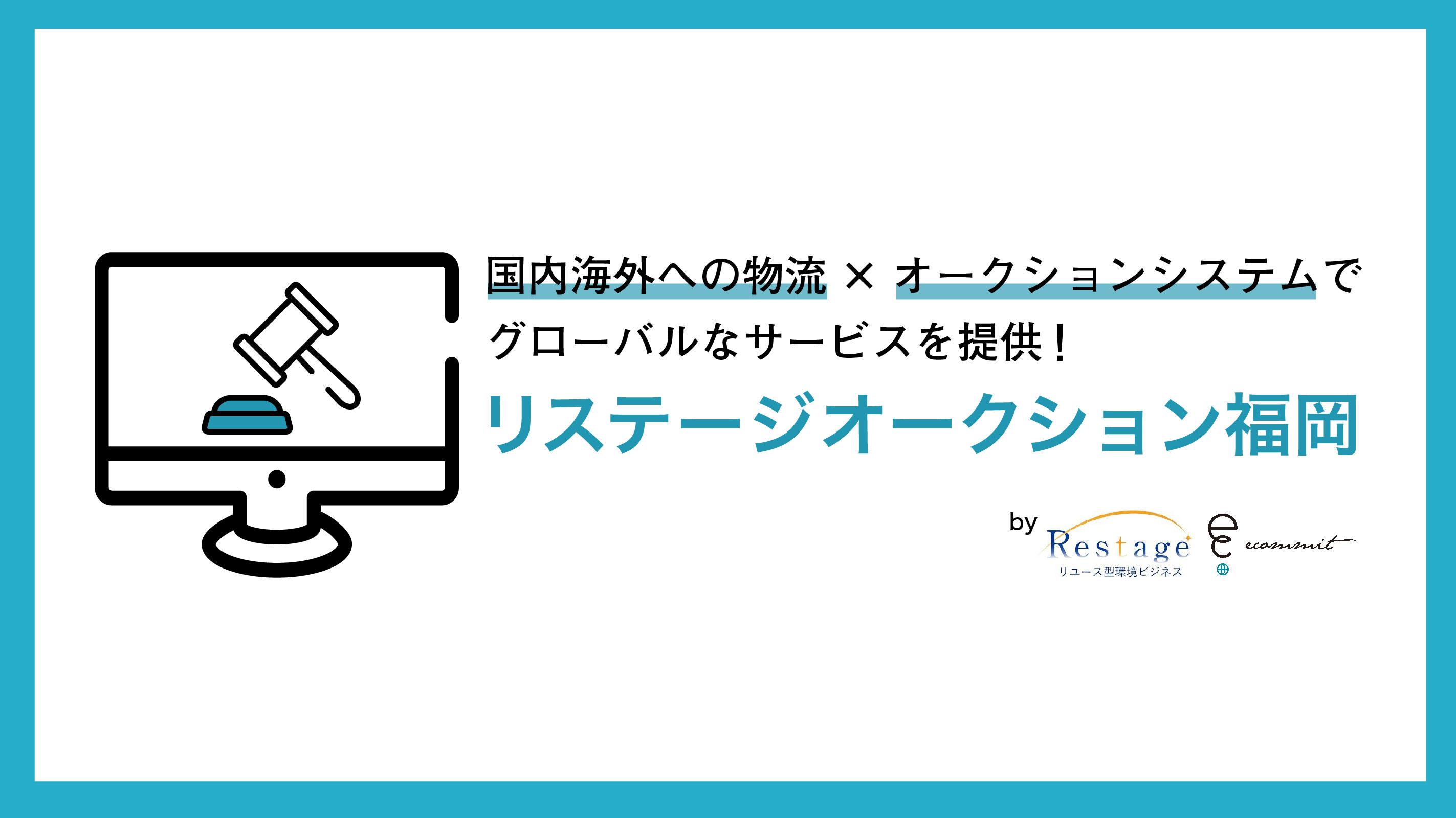【修正版】リステージ福岡アイキャッチ_アートボード 1