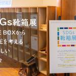 アイキャッチ_SDGs靴箱展